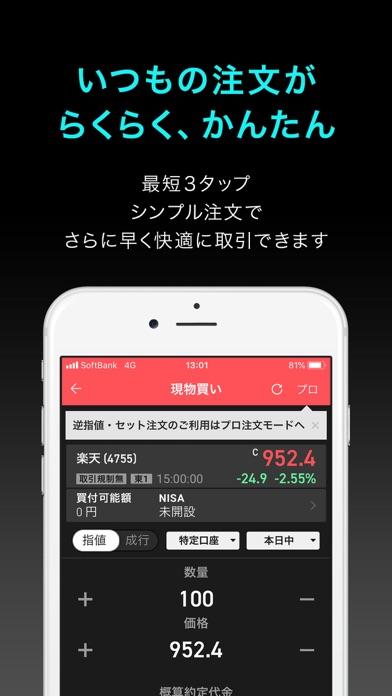 iSPEED - 楽天証券の株アプリスクリーンショット2