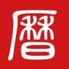 灵占日历 - 万年历生辰八字算命占卜 - iPhoneアプリ