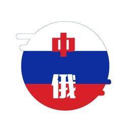 俄语翻译官 - 俄语学习必备翻译软件