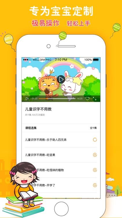 幼儿识字-宝宝学汉字启蒙拼音学习大全 screenshot-3