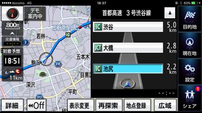 NAVIelite カーナビ 渋滞情報プラス ScreenShot5