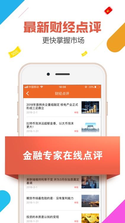期货软件宝——贵金属期货投资理财行情软件 screenshot-4
