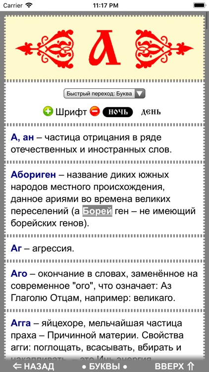 Славяно-Арийский Словарь