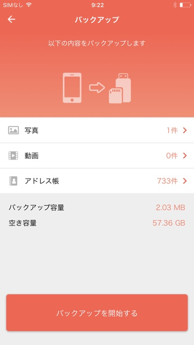 Logitec EXtorage Linkのスクリーンショット3