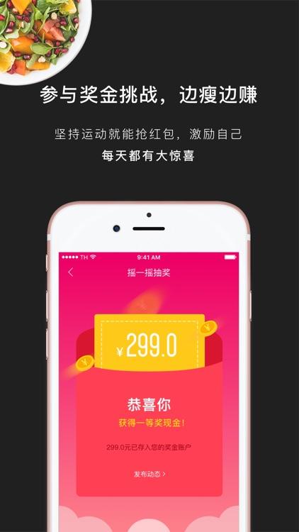 轻加 - 薄荷饮食谱瘦身软件 screenshot-4