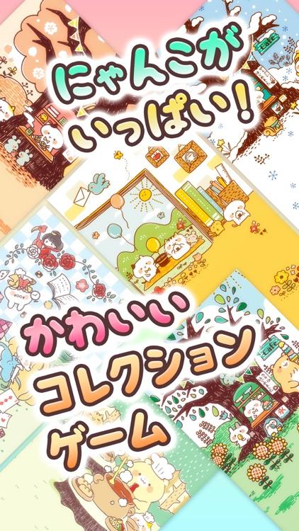 にゃんこガチャガチャ「きゃらきゃらマキアート」の猫集めゲーム screenshot-4