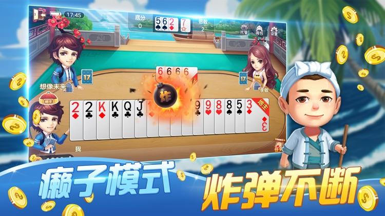 斗地主合集:斗地主单机版癞子真人棋牌 screenshot-6