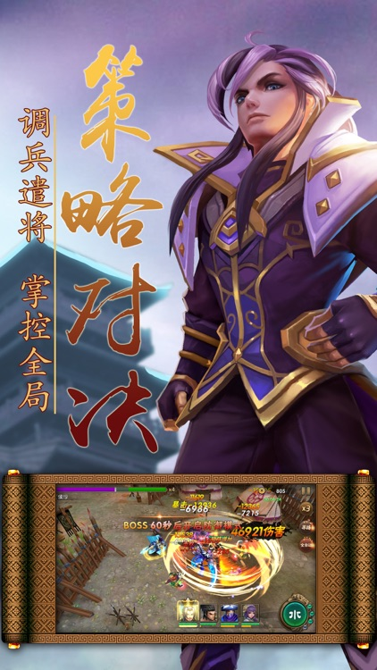 三国:逐鹿天下-三国手游 screenshot-3