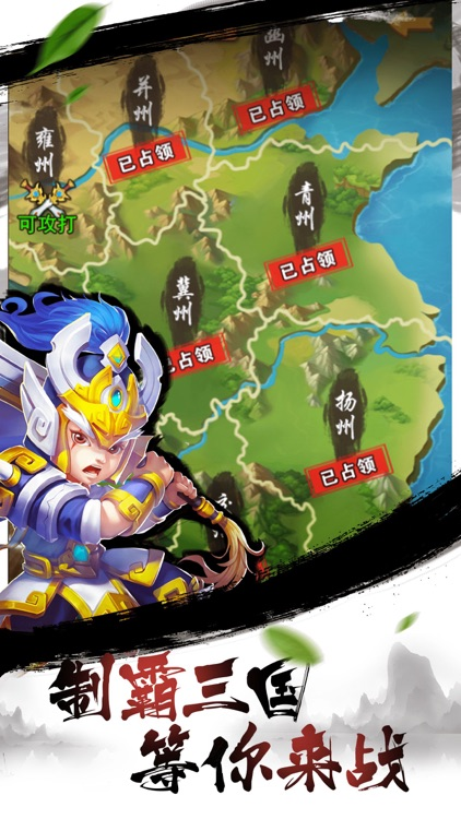 三国塔防保卫战-经典三国休闲塔防策略游戏 screenshot-4