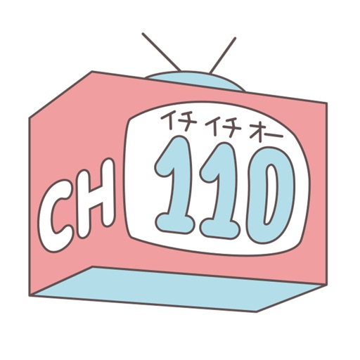 CH110公式アプリ