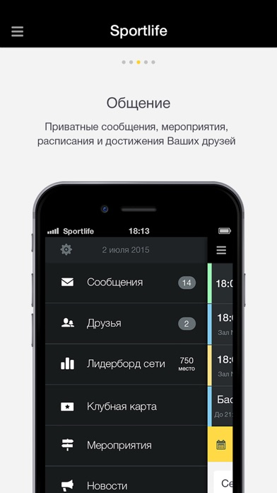 СПОРТЛАЙФ Screenshot