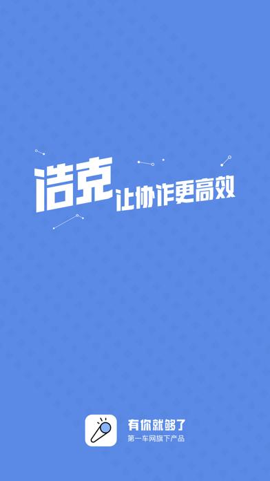 浩克 screenshot one
