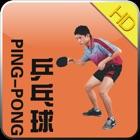 学打乒乓球 icon