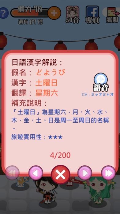 日語漢字猜一猜-吉原花巷-屏幕截圖5