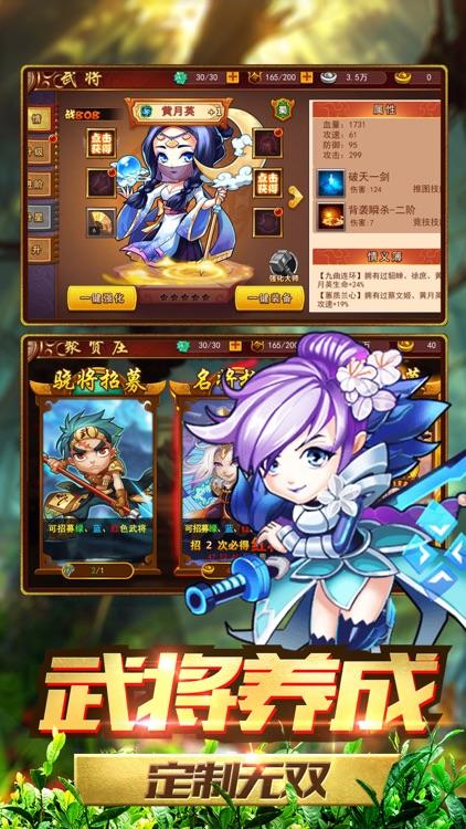 真三国·塔防手游-单机休闲塔防游戏 screenshot-4