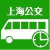上海实时公交-最准确的实时公交查询