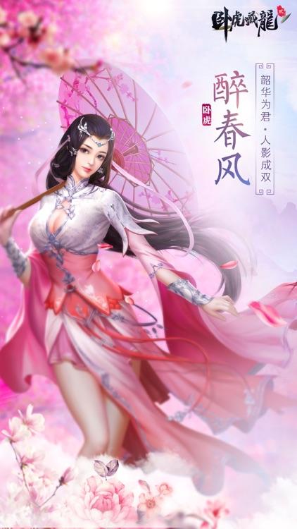 卧虎藏龙2 screenshot-0