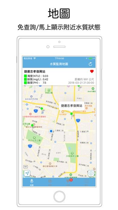 台北水質監測 screenshot 1