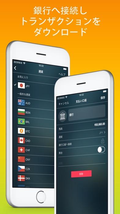 Money Pro: パーソナルファイナンス screenshot1
