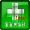 家庭医学館Lite 応急手当編【小学館】(ONESWING)-Keisokugiken Corporation