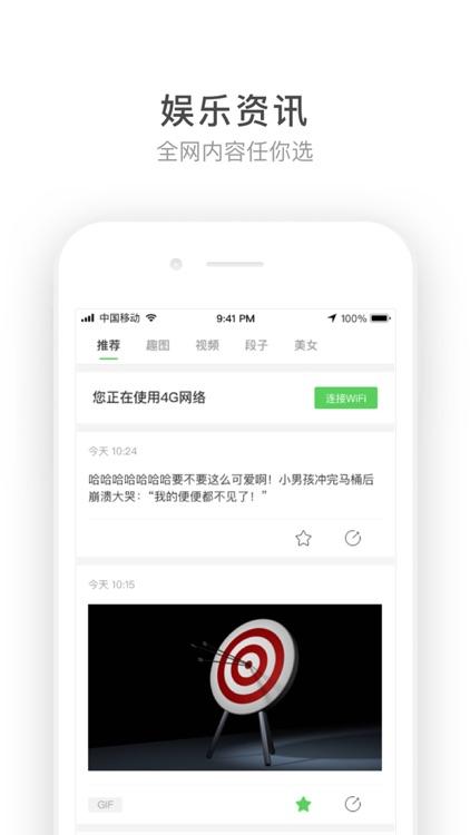 WiFi上网神器-一键链接安全上网-万能钥匙 screenshot-3
