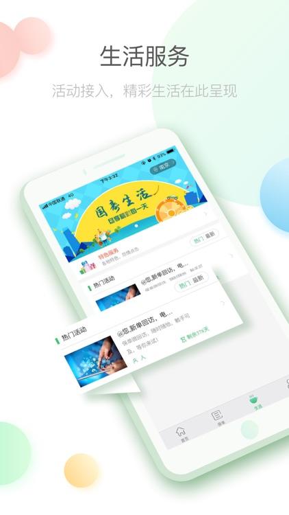 国寿e宝 screenshot-1
