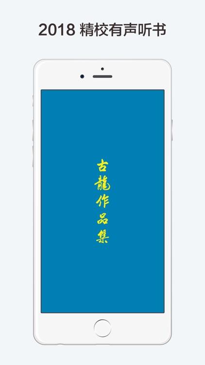 古龙作品集【有声】(金庸古龙武侠小说全集)