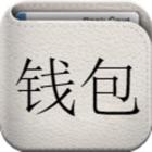 BizWallet Chinese icon