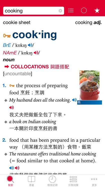 牛津高階英漢雙解詞典 screenshot-0