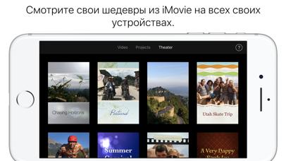 iMovie Скриншоты6