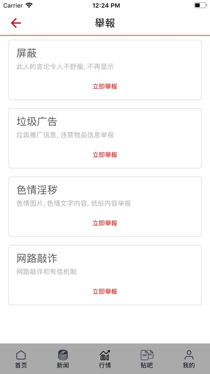 期货万事通 screenshot-6
