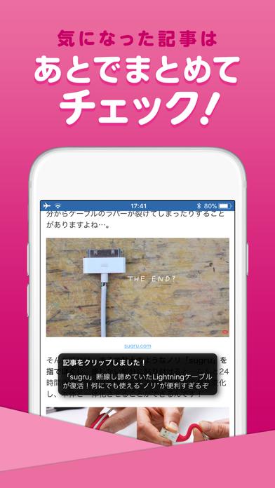 カミアプ-最新ニュースやWebの話題をまとめてチェック! ScreenShot3
