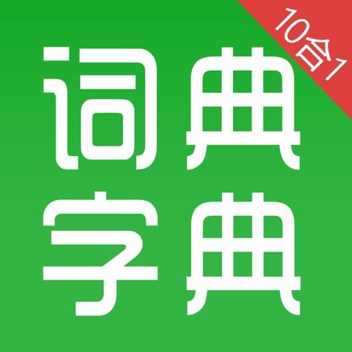 汉语字典和汉语成语词典10合1专业版