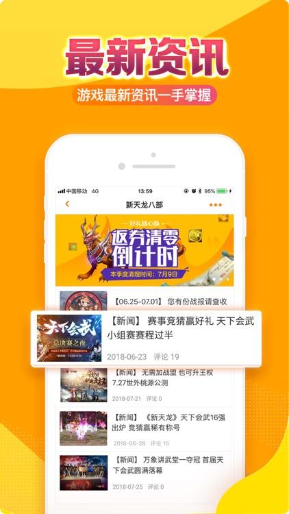 畅游+ screenshot-4