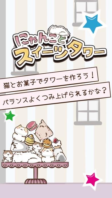 にゃんことスイーツタワー紹介画像1