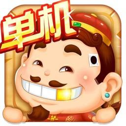 单机斗地主-欢乐游戏斗地主单机版
