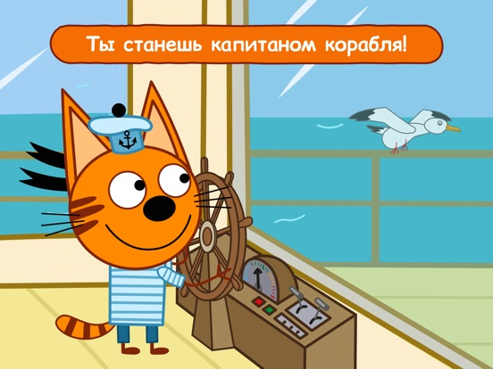 Три Кота: Морское Приключение для iPad