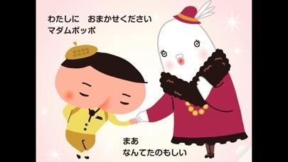 おしりたんてい〜ねらわれたダイヤ〜スクリーンショット3