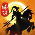 塔防·保卫三国-三国国战塔防游戏 icon