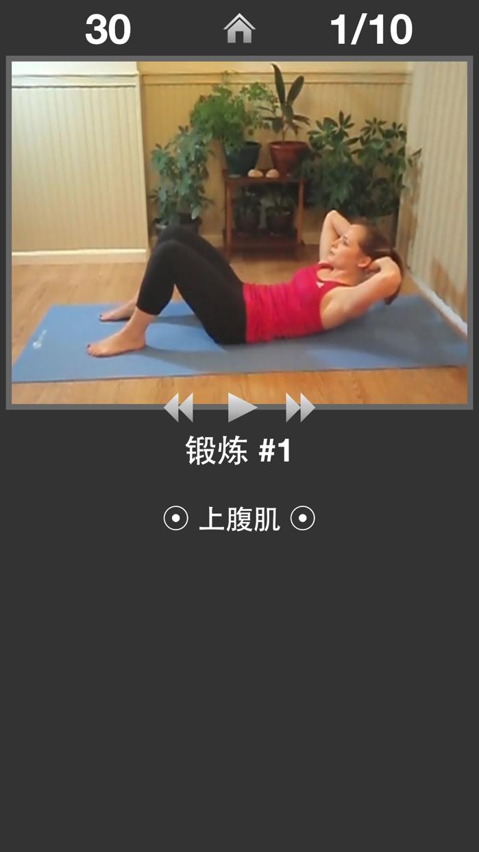 每日腹部锻炼 - 运动健身程序 Screenshot