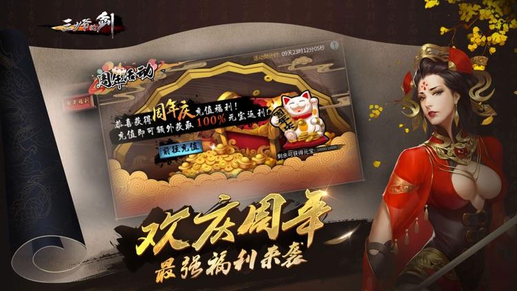 三少爷的剑-仗剑一载周年版本 screenshot-4
