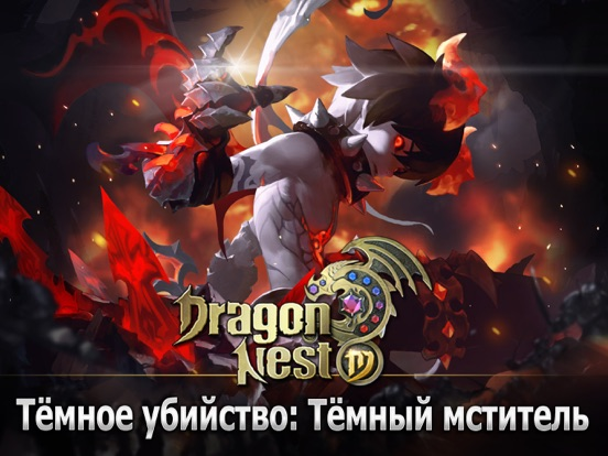 Dragon Nest M на iPad