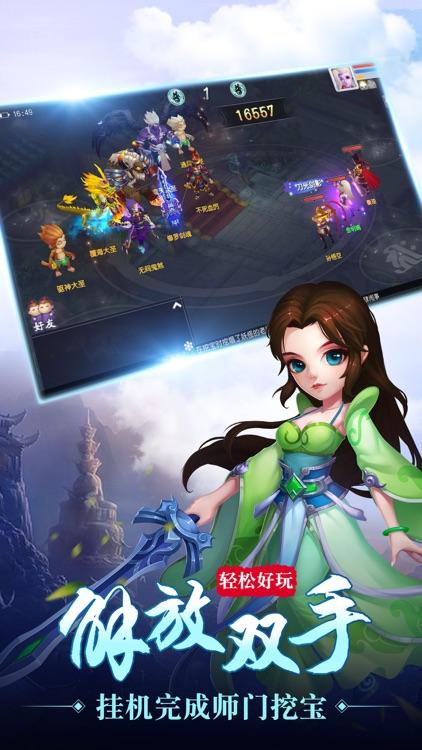 西游外传-经典西游回合制手游 screenshot-3