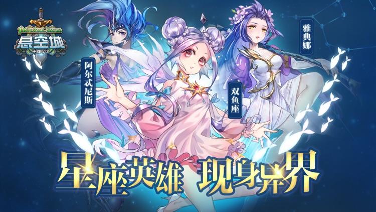 悬空城®-二次元动漫策略卡牌手游 screenshot-0