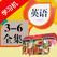 PEP人教版小学英语全八册(3年级起点)同步课堂学习机