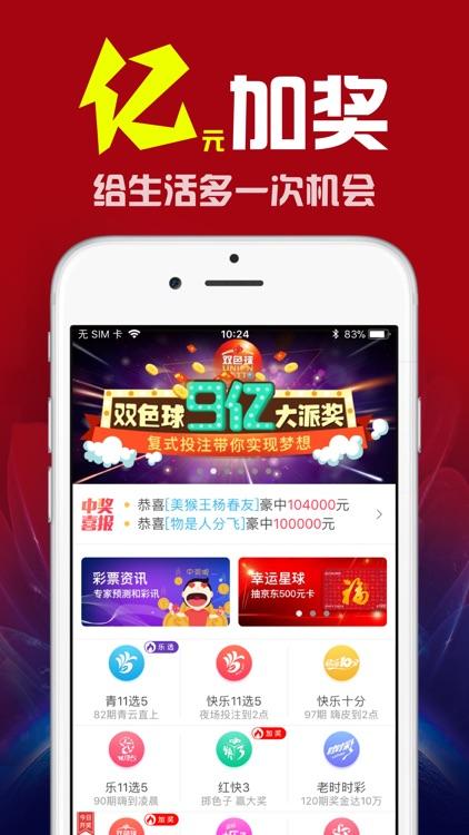 小白彩票 screenshot-0