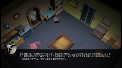 脱出ゲーム : ザ・ルーム紹介画像3