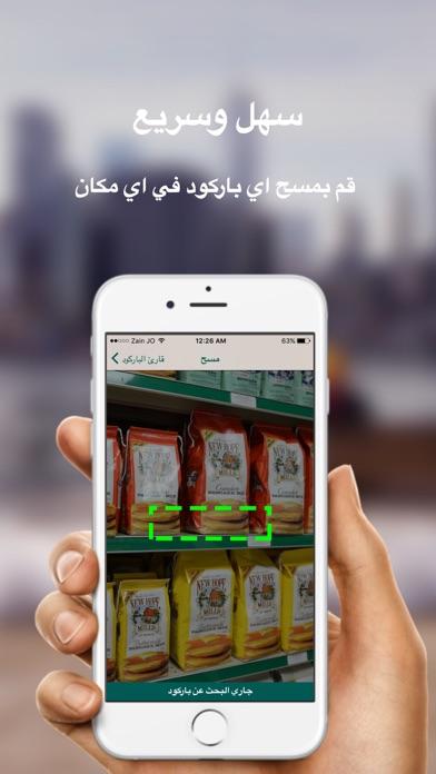 قارئ الباركود المطور - barcode Screenshot on iOS