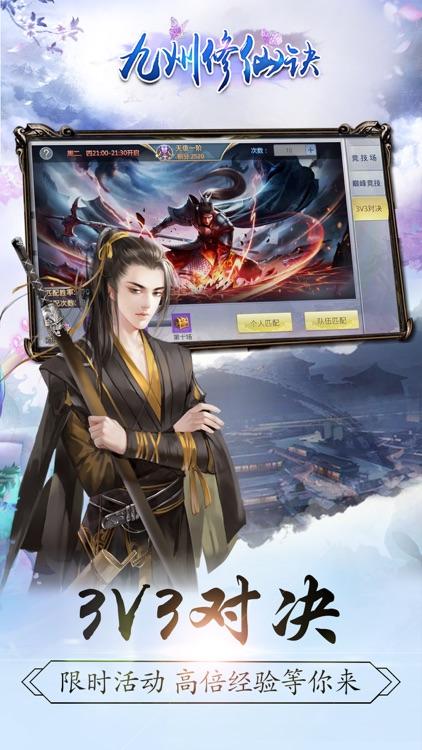 九州修仙诀-最热门情缘修仙手游 screenshot-4
