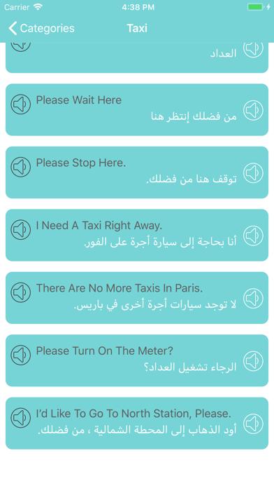تعلم اللغة الانجليزية والعربية screenshot 3